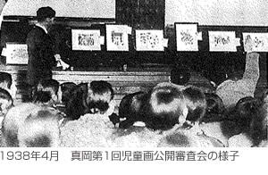1938年4月真岡第1回児童画公開審査会の様子