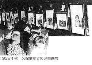 1938年秋久保講堂での児童画展