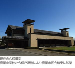現在の久保講堂真岡小学校から保存運動により真岡市民会館東に移築
