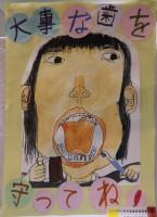 よい歯のポスター